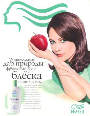 Картинки из реклам косметики