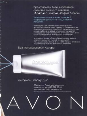 Аналитический обзор рекламы косметических препаратов с выявлением тенденции