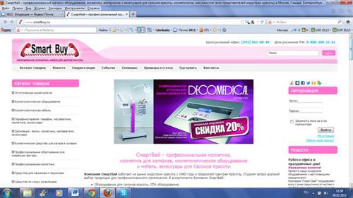 Как мы искали спецпредложения на сайтах поставщиков косметической продукции