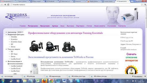 Отзыв о сайте поставщика итальянского оборудования triworks-russia.ru