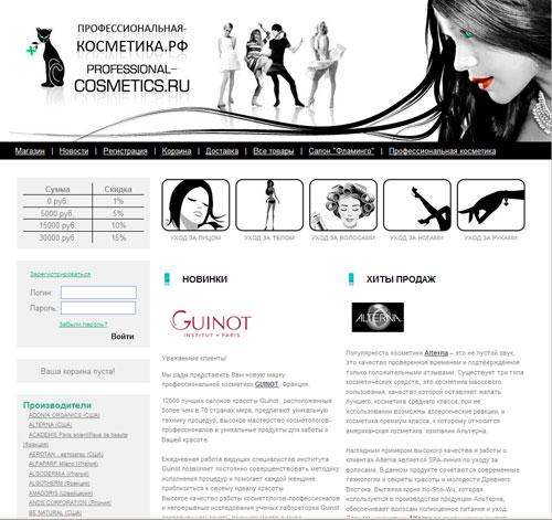 Профессиональная косметика с доставкой: обзор сайта Интернет-магазина