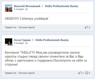 Как Wella провалилась в Фэйсбуке