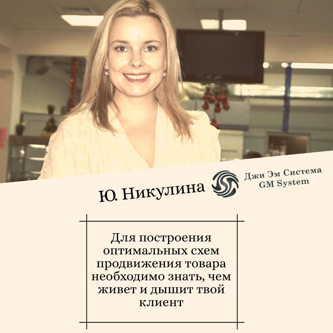 Юлия Александровна Никулина